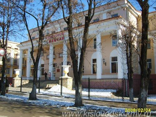 Фасад Санатория Кавказ в Кисловодске