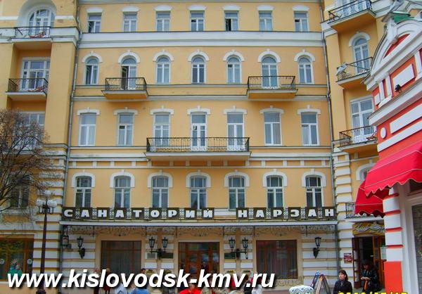 Фасад санатория Нарзан в Кисловодске